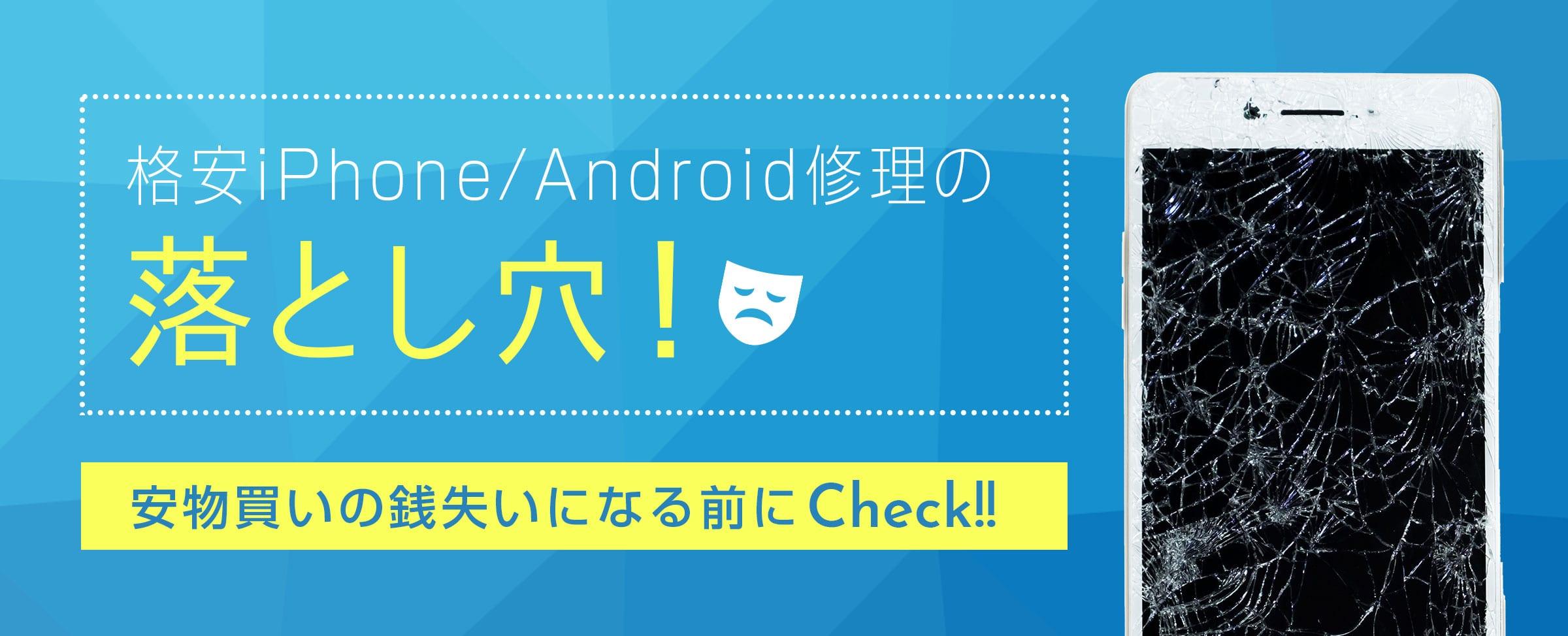 格安iPhone/Android修理の落とし穴!安物買いの銭失い!